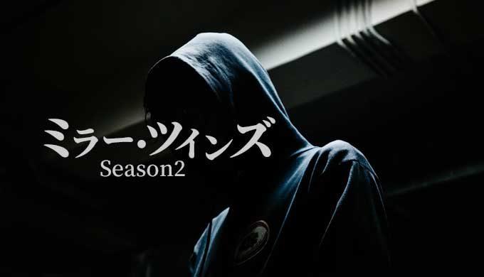 ドラマ「ミラー・ツインズSeason2」