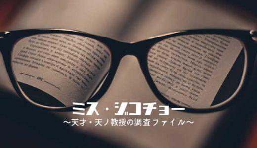 「ミス・ジコチョー」各話あらすじ感想・登場人物(キャスト)