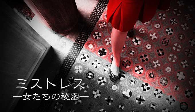 NHKドラマ『ミストレス~女たちの秘密~』