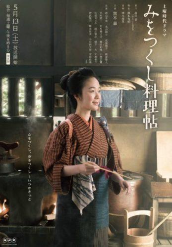 NHKドラマ「みをつくし料理帖」