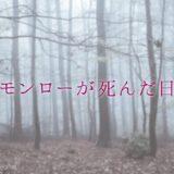 NHKドラマ「モンローが死んだ日」