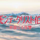 ドラマ「モンテ・クリスト伯─華麗なる復讐─」