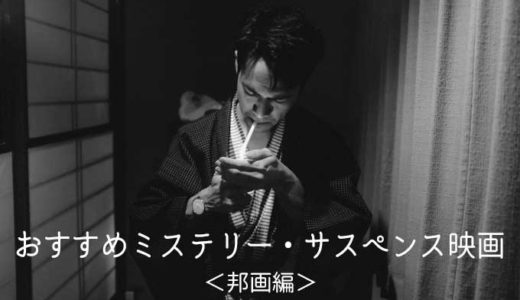 【おすすめ映画】ミステリー・サスペンス映画(邦画)