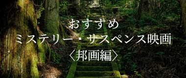 おすすめサスペンス・ミステリー映画20選〈邦画編〉