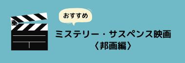 おすすめサスペンス・ミステリー映画〈邦画編〉