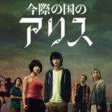 Netflix「今際の国のアリス」登場人物(キャスト)・全話あらすじ・予告動画