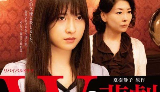 NHKドラマ「Wの悲劇」感想|別荘で起きた殺人事件をめぐる母娘の悲劇