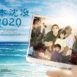 Netflix「日本沈没2020」辛口感想・全話あらすじ・登場人物