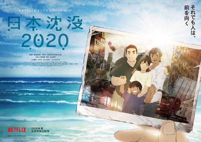 Netflixアニメ「日本沈没2020」