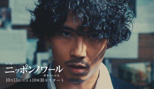 ニッポンノワール-刑事Yの反乱-|登場人物(キャスト)・あらすじ