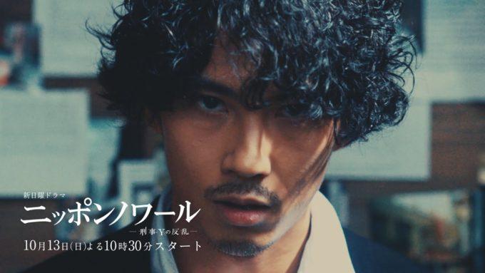 ドラマ「ニッポンノワール-刑事Yの反乱-」