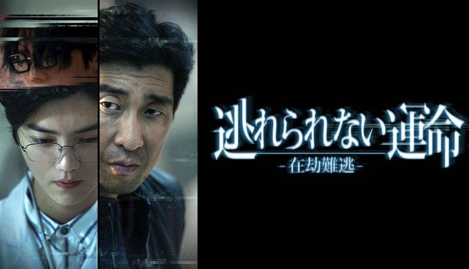 中国ドラマ「逃れられない運命」あらすじキャスト