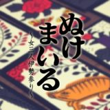 NHKドラマ「ぬけまいる」