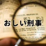 NHKドラマ「おしい刑事」