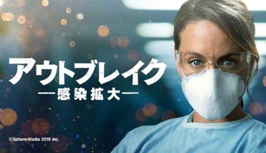 海外ドラマ「アウトブレイク ―感染拡大―」あらすじキャスト感想