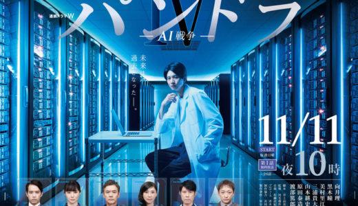 パンドラIV―AI戦争―第2話|鈴木先生の涙