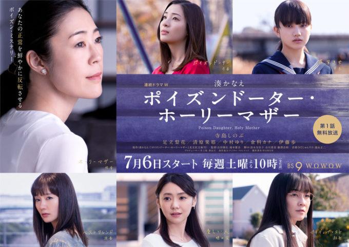 WOWOWドラマ「ポイズンドーター・ホーリーマザー」