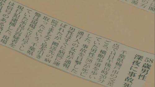 「スキャンダル専門弁護士 QUEEN」新聞記事