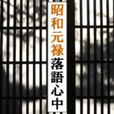 ドラマ「昭和元禄落語心中」あらすじ感想