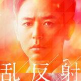 ドラマ「乱反射」ネタバレ感想
