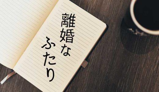 「離婚なふたり」前編|イケてない夫、冷静にツッコむ妻