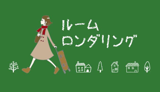 ドラマ「ルームロンダリング」