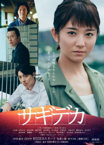 NHKドラマ「サギデカ」