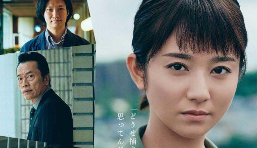 NHKドラマ「サギデカ」第4回|再び高齢者を狙う加地。廻谷の思惑は?
