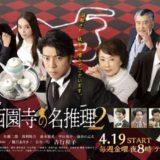 「執事 西園寺の名推理2」最終回|婚約者・美鈴の死と18年前の事件…謎は深まる