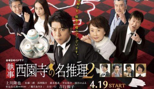 ドラマ「執事 西園寺の名推理2」