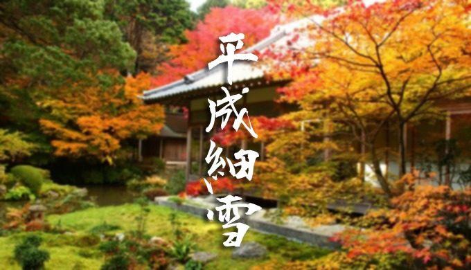 BSプレミアムドラマ「平成細雪」