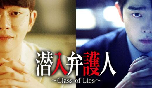 韓国ドラマ「潜入弁護人〜Class of Lies〜」あらすじキャスト