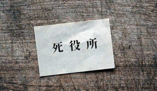 「死役所」各話あらすじ感想・登場人物(キャスト)・原作