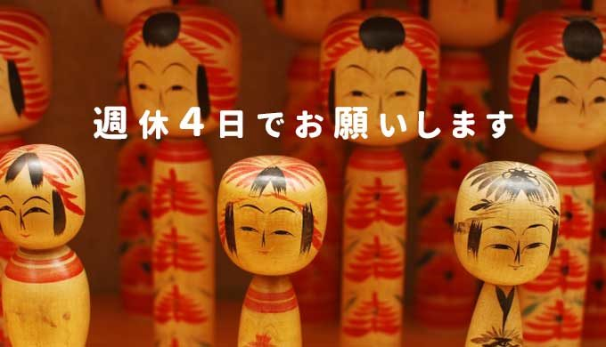 NHKドラマ「週休4日でお願いします」