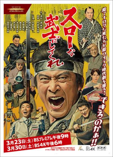 NHKドラマ「スローな武士にしてくれ」
