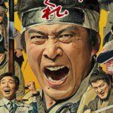 NHKドラマ「スローな武士にしてくれ」感想|最高に楽しい超ハイテク時代劇