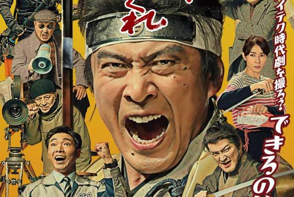 スーパープレミアムドラマ「スローな武士にしてくれ」