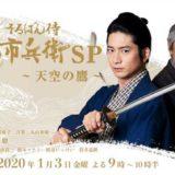 NHKドラマ「そろばん侍 風の市兵衛~天空の鷹~」