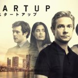 STARTUP/スタートアップ|登場人物(キャスト)・各話あらすじ