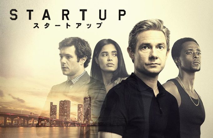 海外ドラマ「STARTUP スタートアップ」