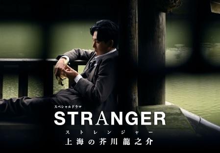 NHKドラマ「ストレンジャー〜上海の芥川龍之介〜」
