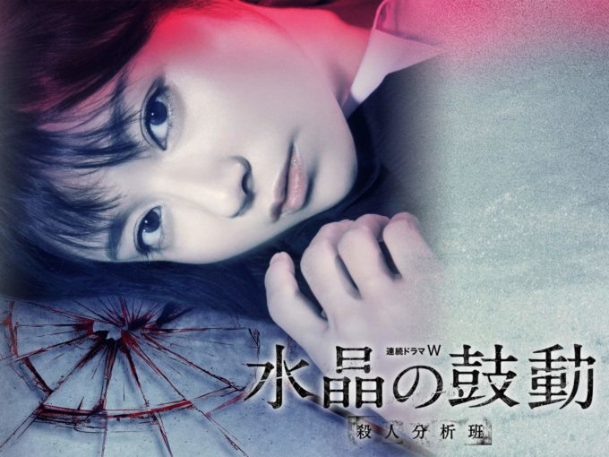 WOWOW連続ドラマ「水晶の鼓動 殺人分析班」ネタバレ感想