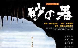 映画「砂の器(1974)」感想と考察|原作にない場面を最大の見せ場とした不朽の名作