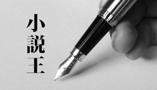 「小説王」第1話|売れない小説家と新人編集者が日本一の小説を目指す