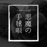 横溝正史「悪魔の手毬唄」ネタバレ解説