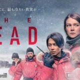 Hulu「THE HEAD」登場人物(キャスト)・各話あらすじ・予告動画