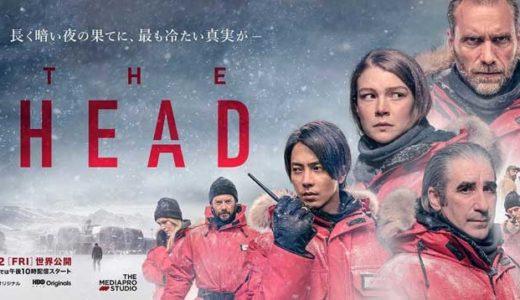 海外ドラマ「THE HEAD」あらすじキャスト
