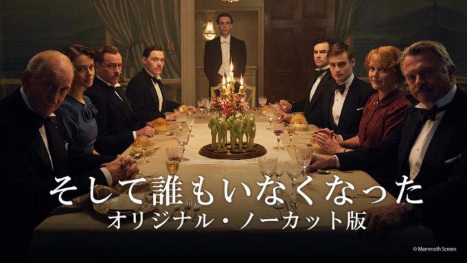 BBCドラマ「そして誰もいなくなった」(2015)