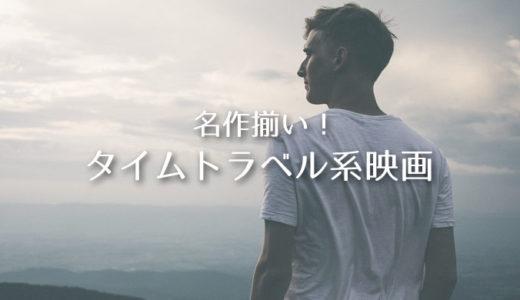 【おすすめ映画】タイムトラベル系映画<邦画&洋画>