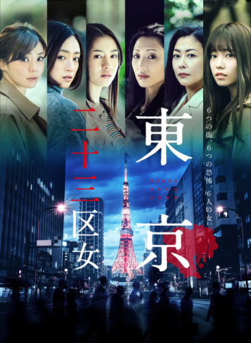 WOWOW「東京二十三区女」